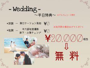フォトウェディング,結婚写真,ウェディングフォト