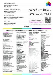 AYAweek AYA世代 2021